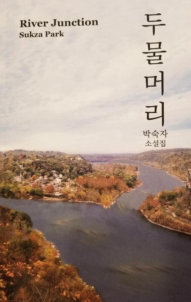 시향 제 11집 2017 및 박숙자 소설 '두물머리'