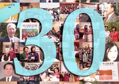 워싱턴문인회 30주년